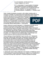 Ջավախքի բարբառային նոր բառարան | New dictionary of Javakhk dialect | Новый словарь джавахского диалекта