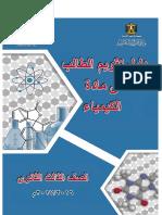 Chemistry Sec3 Dlil
