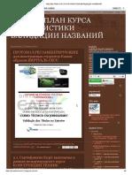 +832 862 ПЛАН КУРСА ЖУРНАЛИСТИКИ ВАЛИДАЦИИ НАЗВАНИЙ russo