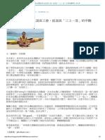 【獨立媒體】港九拯溺員工會:拯溺員「三上一落」的辛酸 (2017) - 港文集