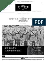訪問林占士:混血退休警司見證香港警隊發展 • 平行時空
