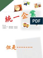 08-統一企業介紹-簡報