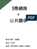 16-台積電介紹-企劃書