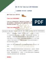 18-Timberland介紹-企劃書