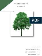 33-綠色創新(資源回收)-企劃書