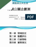 52-行銷公關(礦泉水)-簡報