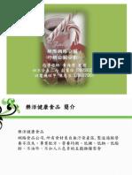 55-行銷公關(樂活健康食品)-簡報