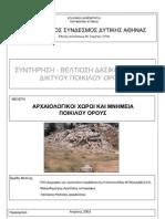 7. Αρχαιολογικοί χώροι και μνημεία του Ποικίλου Ορους