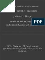 IGF2010 - IDNs for Development Workshop - Mohamed El Bashir