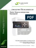 350020-013 Rukovodstvo-poljzovatelja Smartpack2 Master 1v0