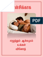 16 மான்சிக்காக.pdf