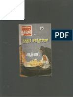 Athma-IndhiraSoundarrajan (tamilnannool.com).pdf