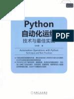 Python自动化运维:技术与最佳实践.pdf