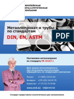 BS EN 10163-1-2004
