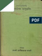 Madhaviya Dhatu Vritti 1964 - Sayanacarya
