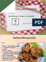 Ροδίτικες συνταγές