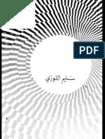المهاجرون - رواية العبقري سليم اللوزي عن الواقع العربي في الستينيات والسبعينيات