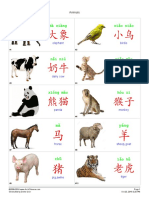Chinese Character Picture Cards 10