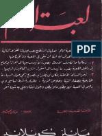لعبة الأمم - مايلز كوبلاند - قصة المخابرات الأميريكية في الشرق الأوسط