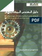 دليل المهندس الميكانيكي.pdf