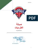 صيانة المضخات.pdf