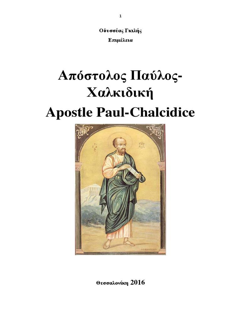 6f747539f19 Οδυσσέας Γκιλής. Απόστολος Παύλος.Χαλκιδική- Κασσάνδρεια 2016