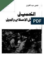 الخميني - فتحي عبدالعزيز - كتاب للشهيد فتحي الشقاقي باسم مستعار