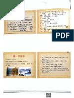 滕王阁序自学任务(kuliah).pdf