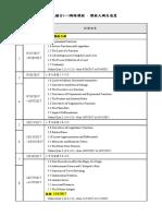 網路課程課 課程大綱及進度