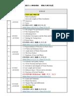 106 學年 第2學期 網路課程課 課程大綱及進度