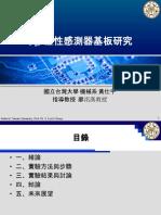 3D磁性感測器基板研究_黃仕宇_20140731