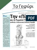 Εφημερίδα «Το Γεφύρι» | Απρίλιος – Μάιος 2018