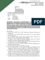 251 προσλήψεις για έργα της ΔΕΗ στην Κοζάνη