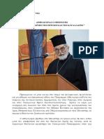 π. ΓΕΩΡΓΙΟΣ ΤΣΕΤΣΗΣ - Αθηναγόρας ο Ηπειρώτης, ο Πατριαρχης της Ειρήνης και της Καταλλαγής