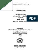 Vyavahara Prakasa