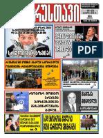 """გაზეთი """"რუსთავი"""" ,  16-23 აპრილი"""