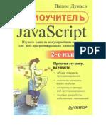 Самоучитель Java Script