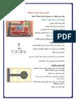 تخطيط الطرق والشوارع داخل المجاورة السكنية.pdf