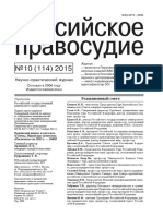 Kirpichev A.E. Gratuitousness of Contract in Civil Law (in Russian