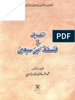 التصوف فی فلسفة ابن سبعین - محمد العدلوني الإدريسي.pdf