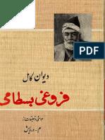 Divan e Kamil e Furoghi Bastami Farsi