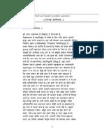 goraksha Upanishad