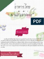 thai civics line sticker