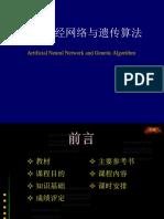 神经网络与遗传算法
