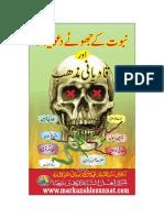 Qadiani Mazhab Urdu