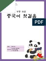 chinese_zhao.pdf