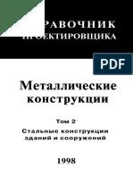constructii metalice - ghid de proiectare.pdf