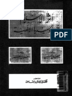 أثر الاسلام في الكوميديا الالاهية.pdf