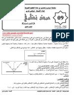 Physics Unit9 Resume