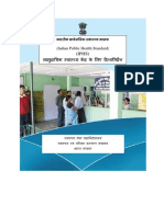 IPHS Hindi CHC